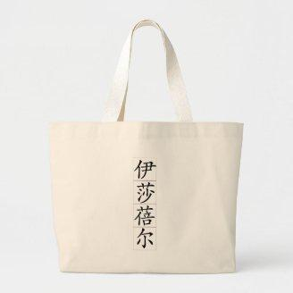 Chinese name for Isabel 20162_1.pdf Canvas Bags